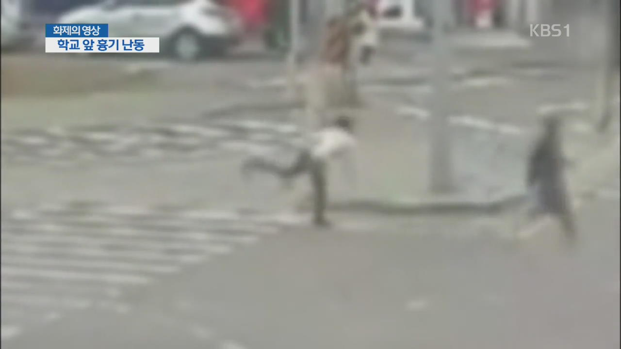 [화제의 영상] 학교 앞 흉기 난동