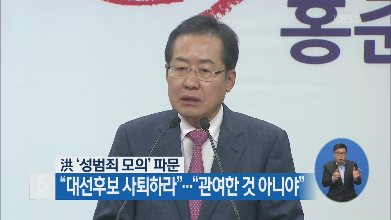 """洪 '성범죄 모의' 파문 """"대선후보 사퇴하라""""…""""관여한 것 아니야"""""""