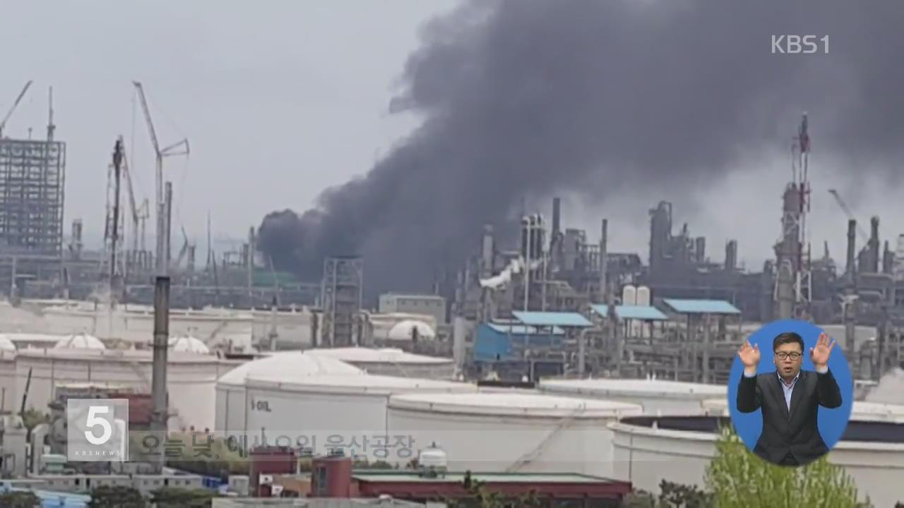 에쓰오일 울산 공장서 폭발 사고…2명 부상