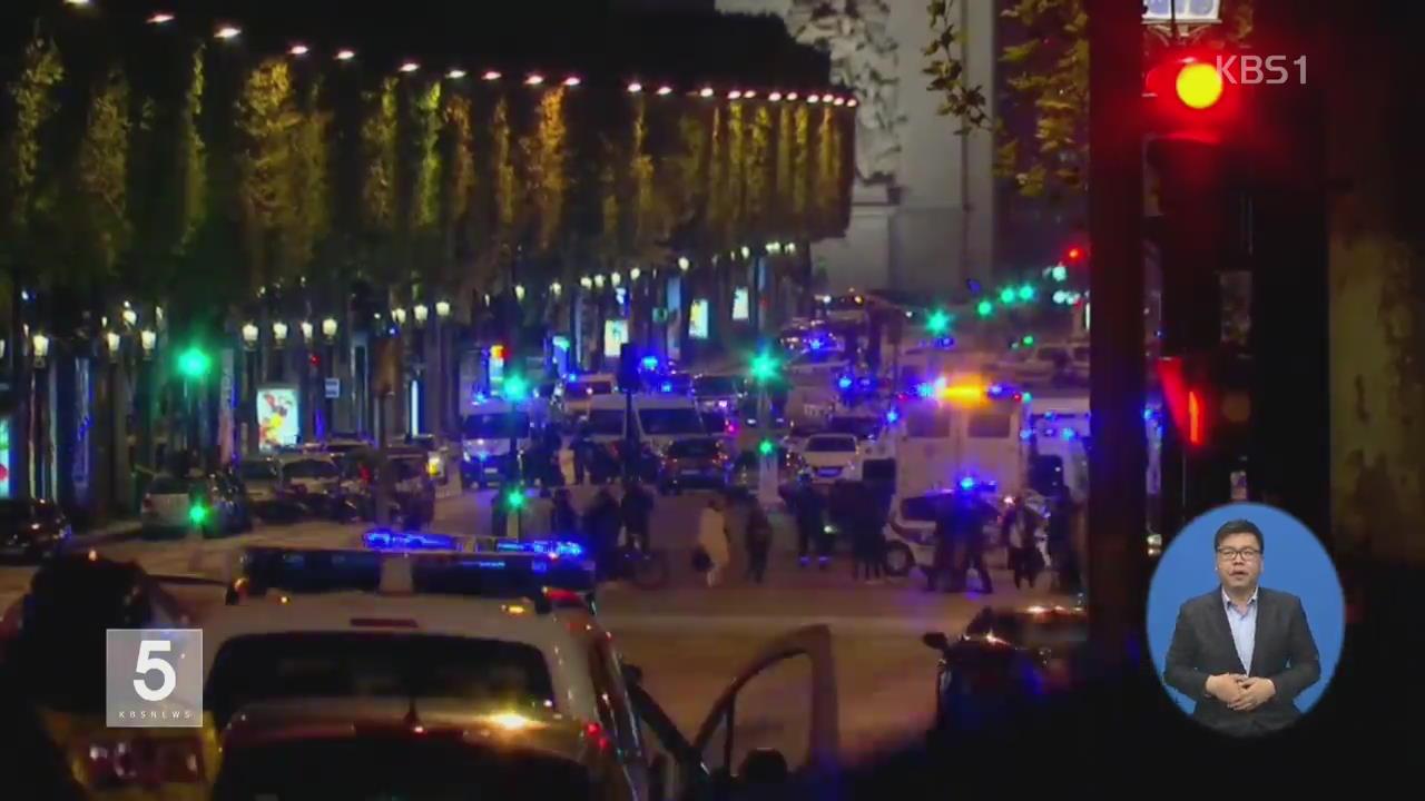파리 샹젤리제서 총격전…용의자·경찰 숨져