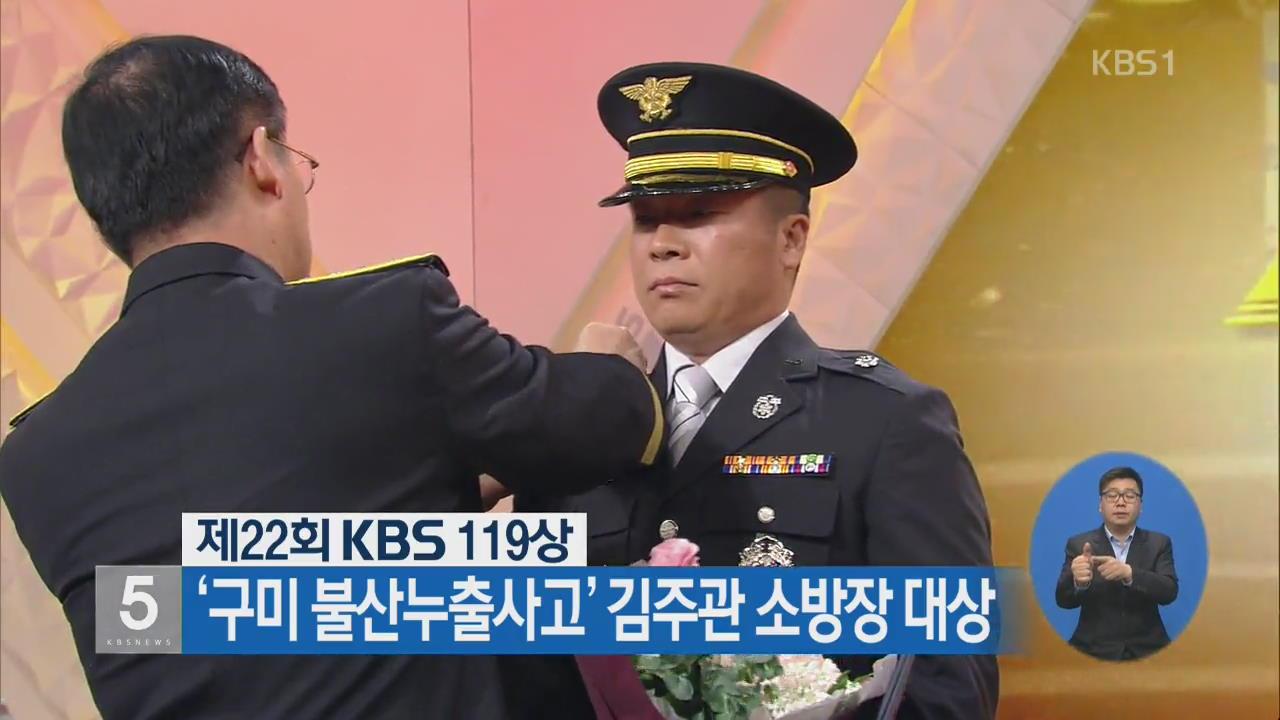 제22회 KBS 119상, '구미 불산누출사고' 김주관 소방장 대상