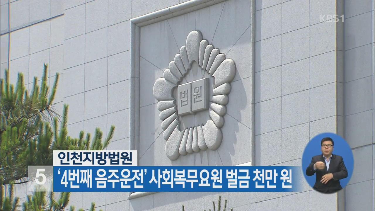 '4번째 음주운전' 사회복무요원 벌금 천만 원