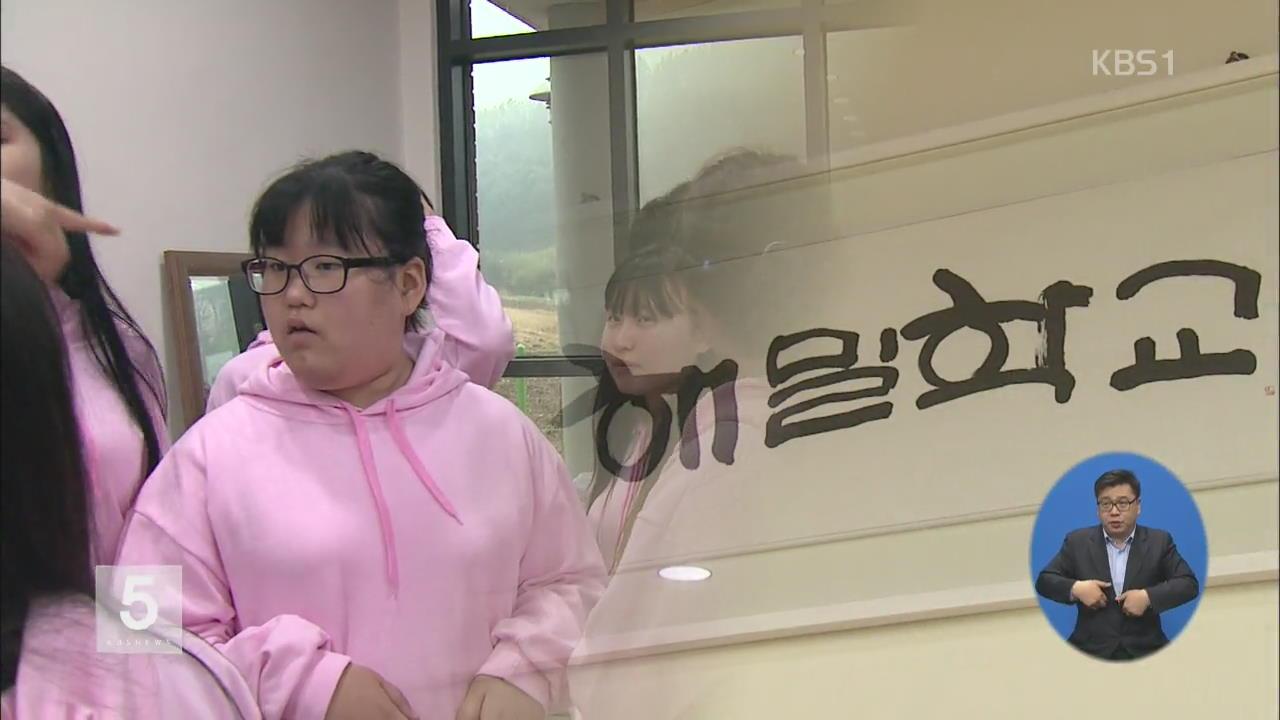 다문화청소년 위한 '해밀학교' 새 보금자리 완공