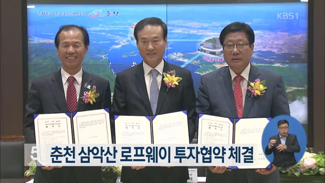 춘천 삼악산 로프웨이 투자협약 체결