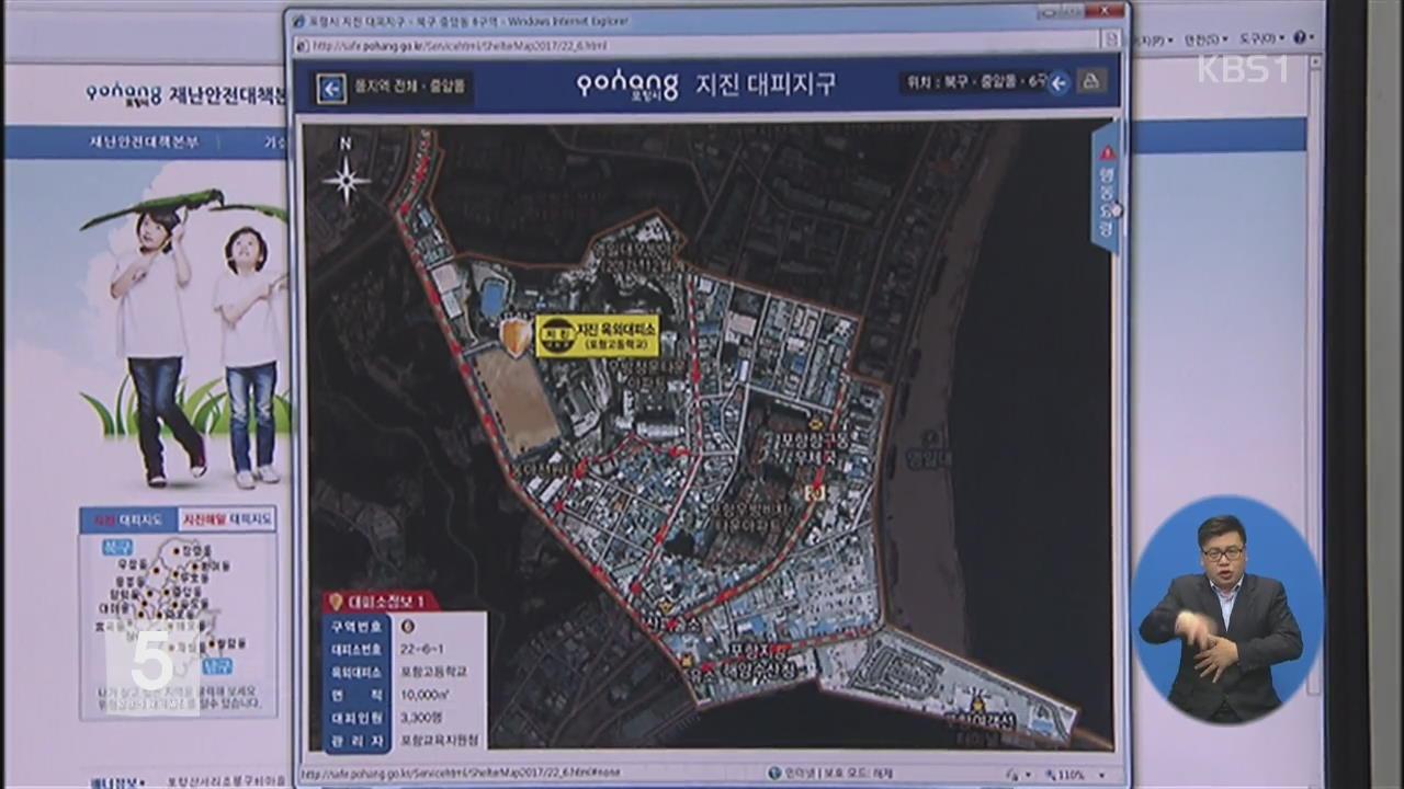 포항시, 전국 최초 지진 대피 '웹 지도' 제작