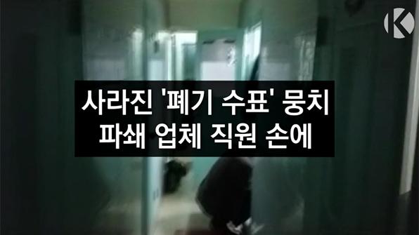 [라인뉴스] 사라진 '폐기 수표' 뭉치…파쇄 업체 직원 손에