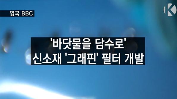 [라인뉴스] '바닷물을 담수로' 신소재 '그래핀' 필터 개발
