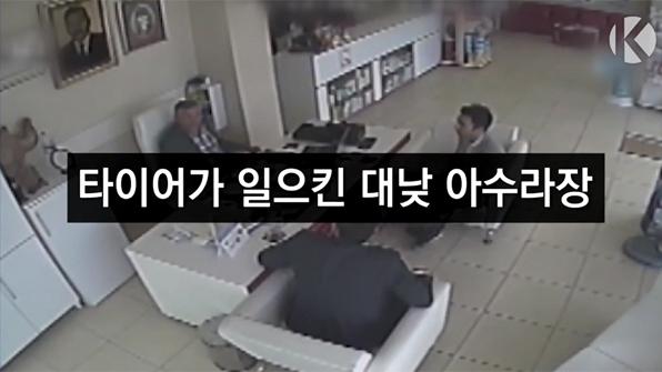 [라인뉴스] 타이어가 일으킨 대낮 아수라장