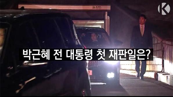 [라인뉴스] 박근혜 전 대통령 첫 재판 5월 2일