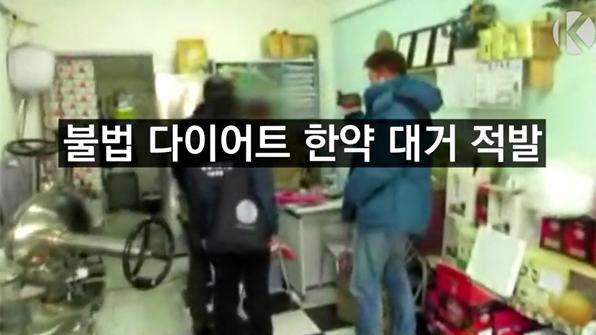 [라인뉴스] '마황' 등 섞은 불법 다이어트 한약 대거 적발