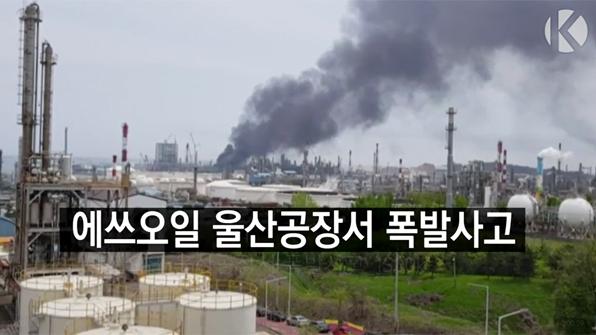 [라인뉴스] 에쓰오일 울산공장서 폭발사고…2명 부상