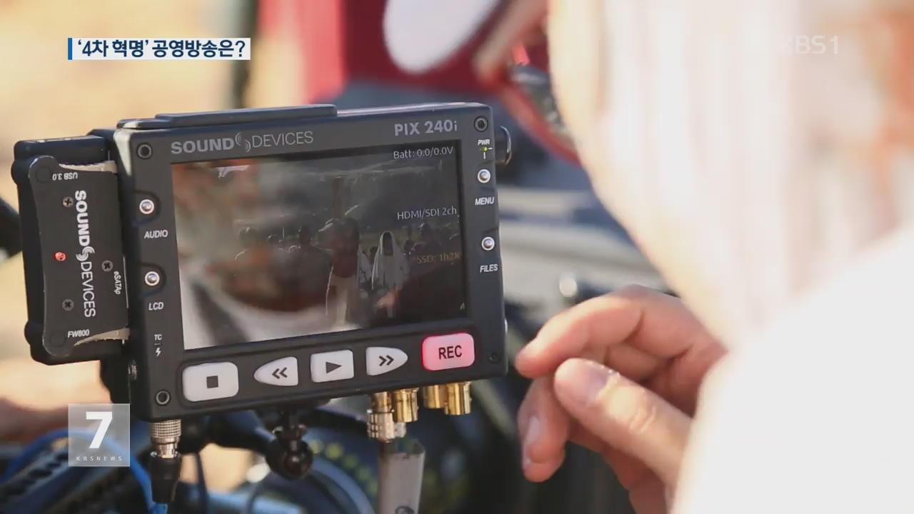 4차 산업혁명…KBS 플랫폼 다각화