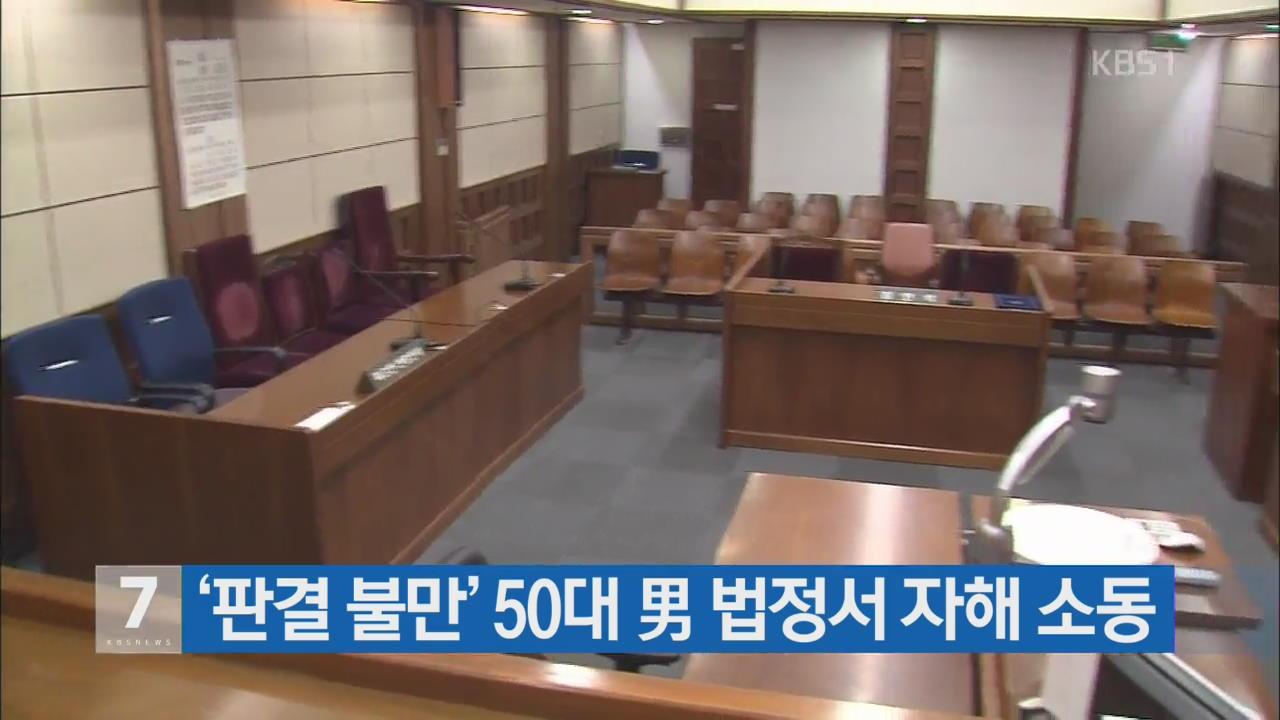 '판결 불만' 50대 男 법정서 자해 소동