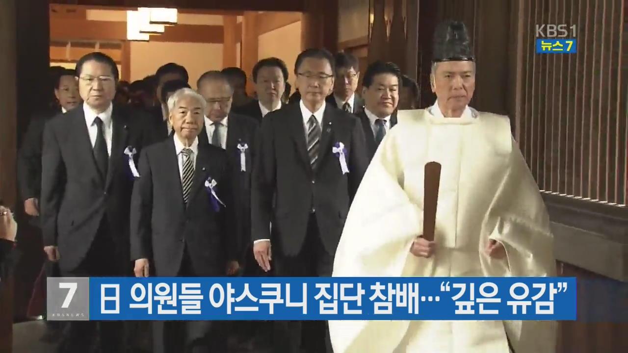 """日 의원들 야스쿠니 집단참배…""""깊은 유감"""""""