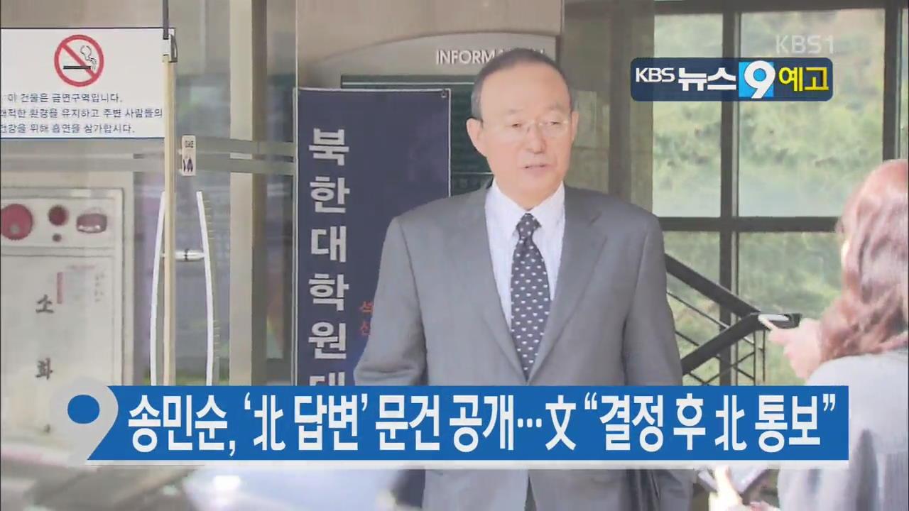 [4월 21일] 미리보는 KBS뉴스9