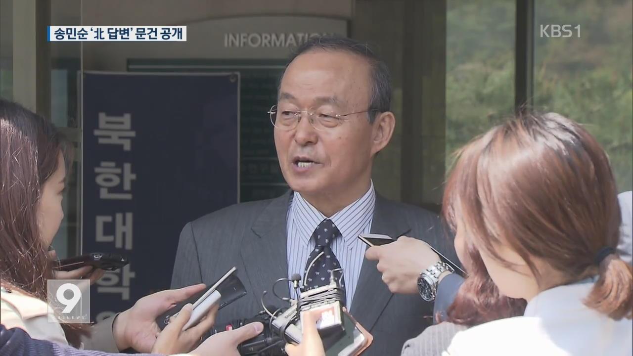 """송민순, '北 답변' 문건 공개…""""文실장이 물어보라고"""""""