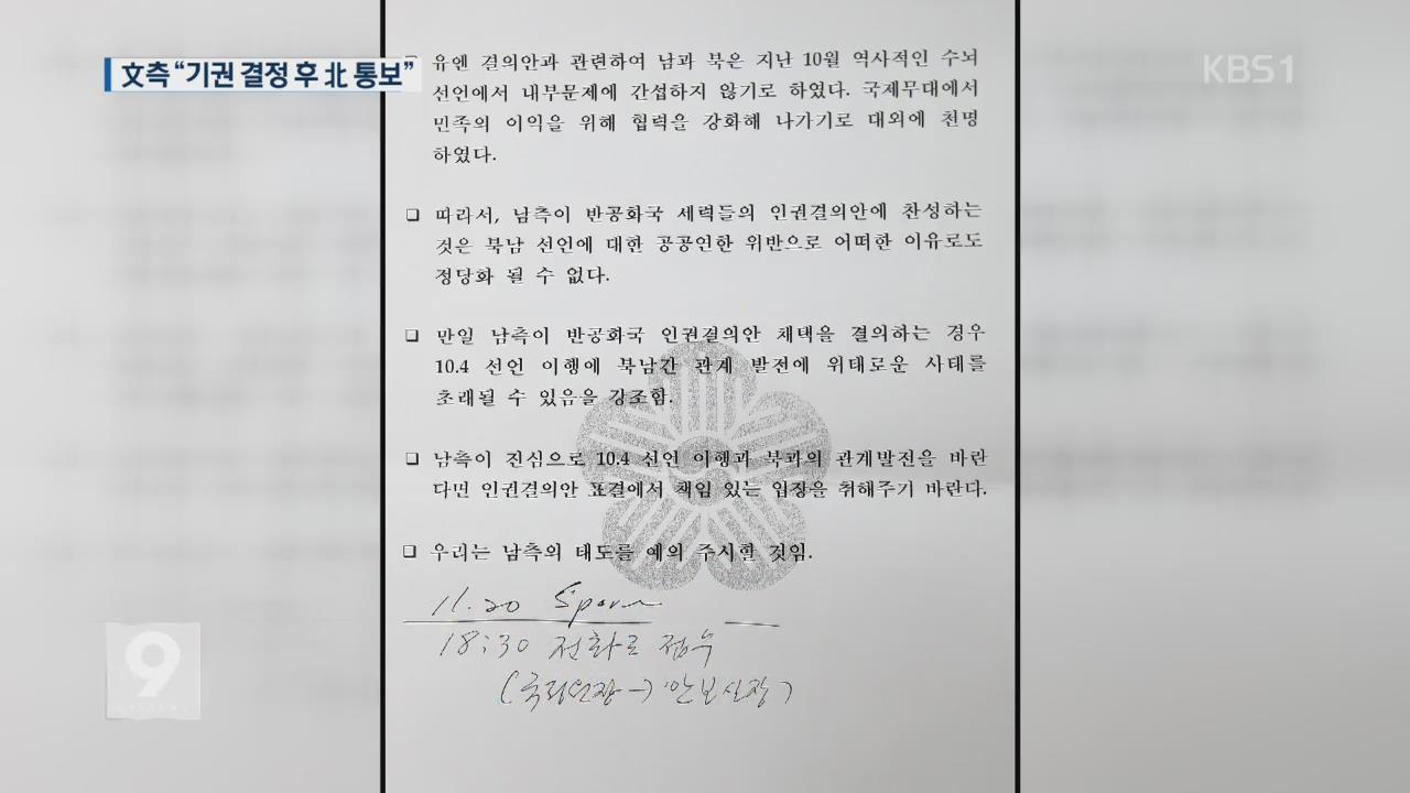 """文측 """"기권 결정 후 北에 통보…제2의 북풍 공작"""""""