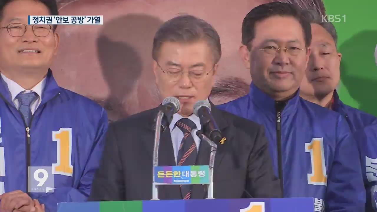 회고록·주적론…정치권 '안보 공방' 가열