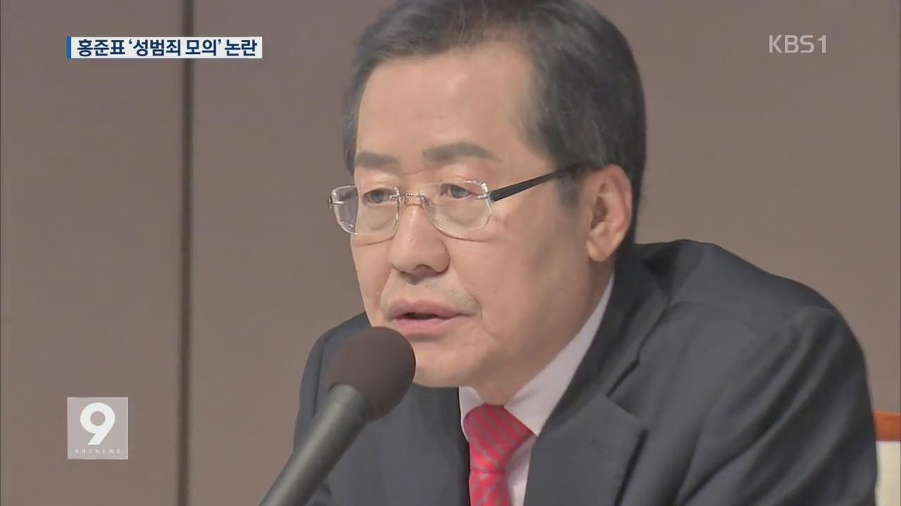 """홍준표, '돼지 흥분제' 논란…洪 """"관여 안 해"""""""