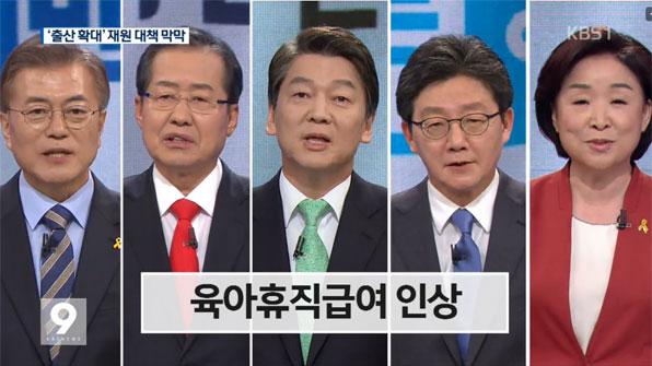 """[대선후보 검증] """"육아휴직 급여 인상""""…재원 대책은 '미흡'"""