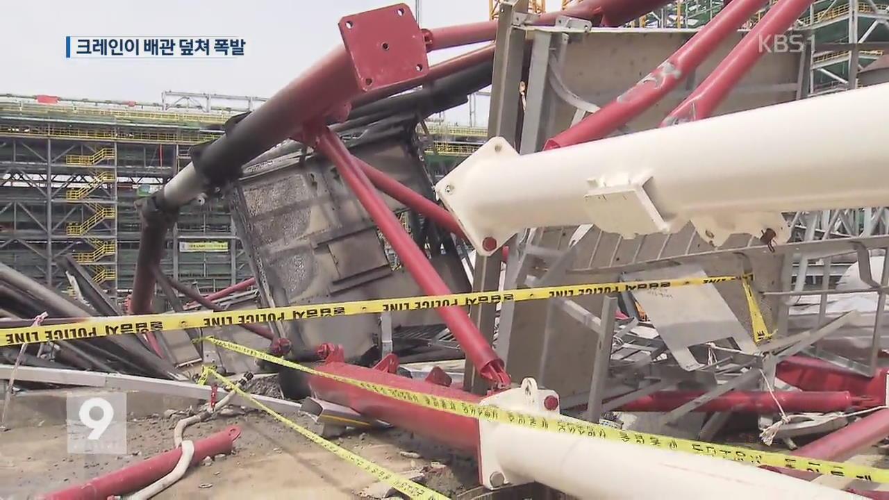 대형 크레인 넘어져 배관시설 덮쳐…5명 부상