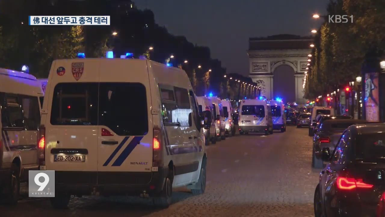 프랑스 대선 코앞에 두고 샹젤리제서 총격 테러