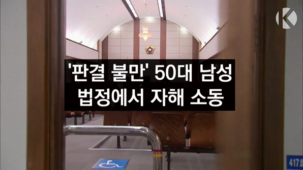 [라인뉴스] '판결 불만' 50대 남성, 법정에서 자해 소동