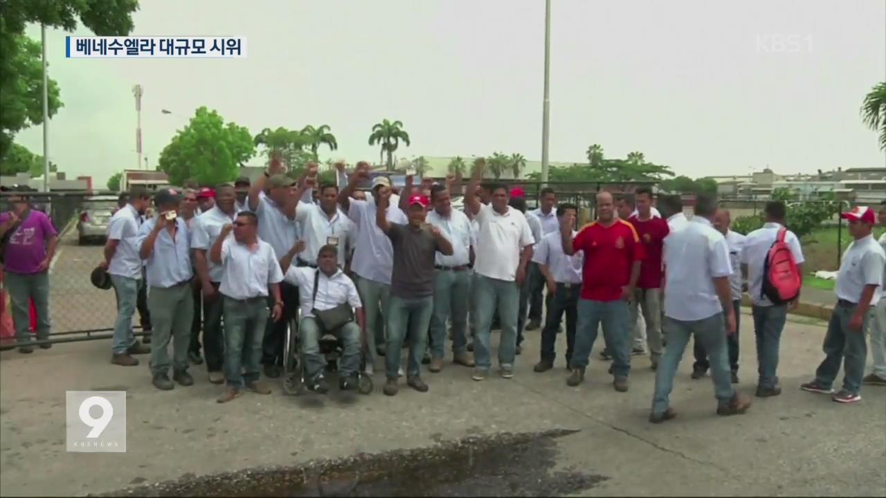 이틀째 반정부 시위…베네수엘라 GM 공장 몰수