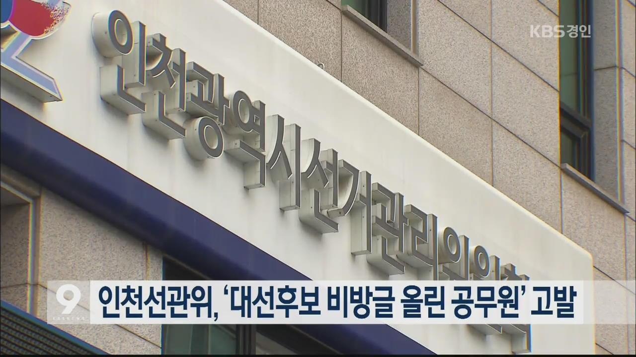 인천선관위, '대선후보 비방글 올린 공무원' 고발