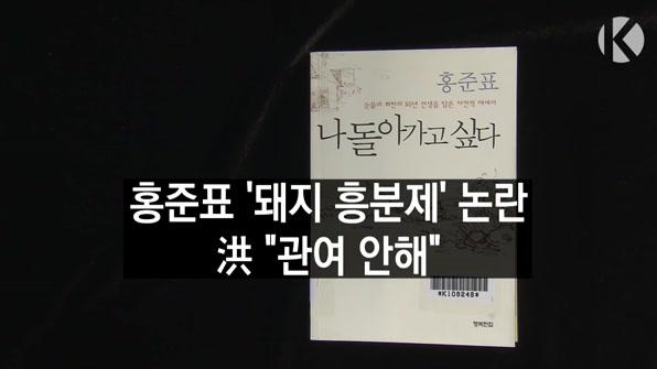 """[라인뉴스] 홍준표, '돼지 흥분제' 논란…洪 """"관여 안해"""""""
