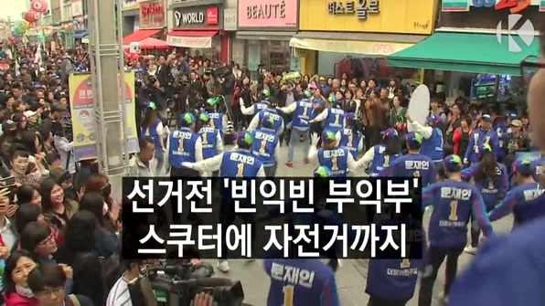 [라인뉴스] 선거전 '빈익빈 부익부'…스쿠터에 자전거까지