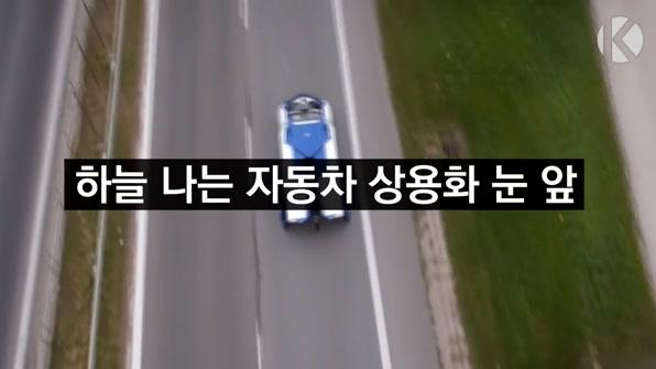 [라인뉴스] 하늘 나는 자동차 상용화 눈 앞