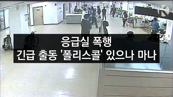 [라인뉴스] 응급실 폭행…긴급 출동 '폴리스콜' 있으나마나