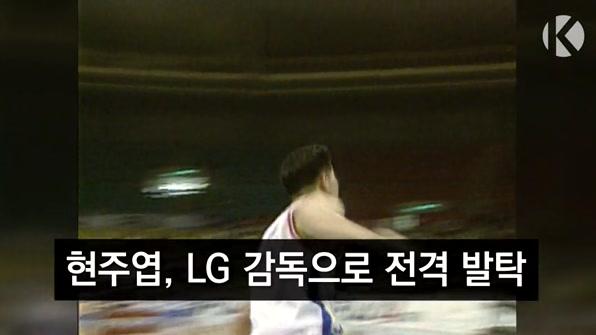 [라인뉴스] 현주엽, LG 감독으로 전격 발탁