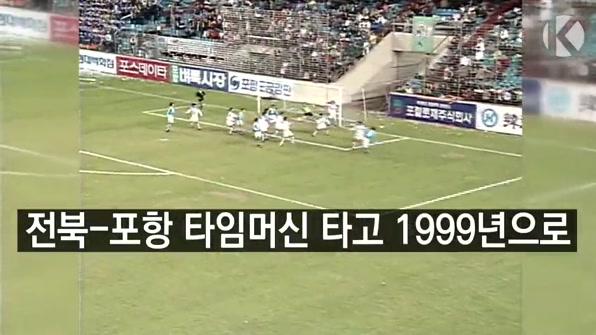 [라인뉴스] 전북-포항 타임머신 타고 1999년으로