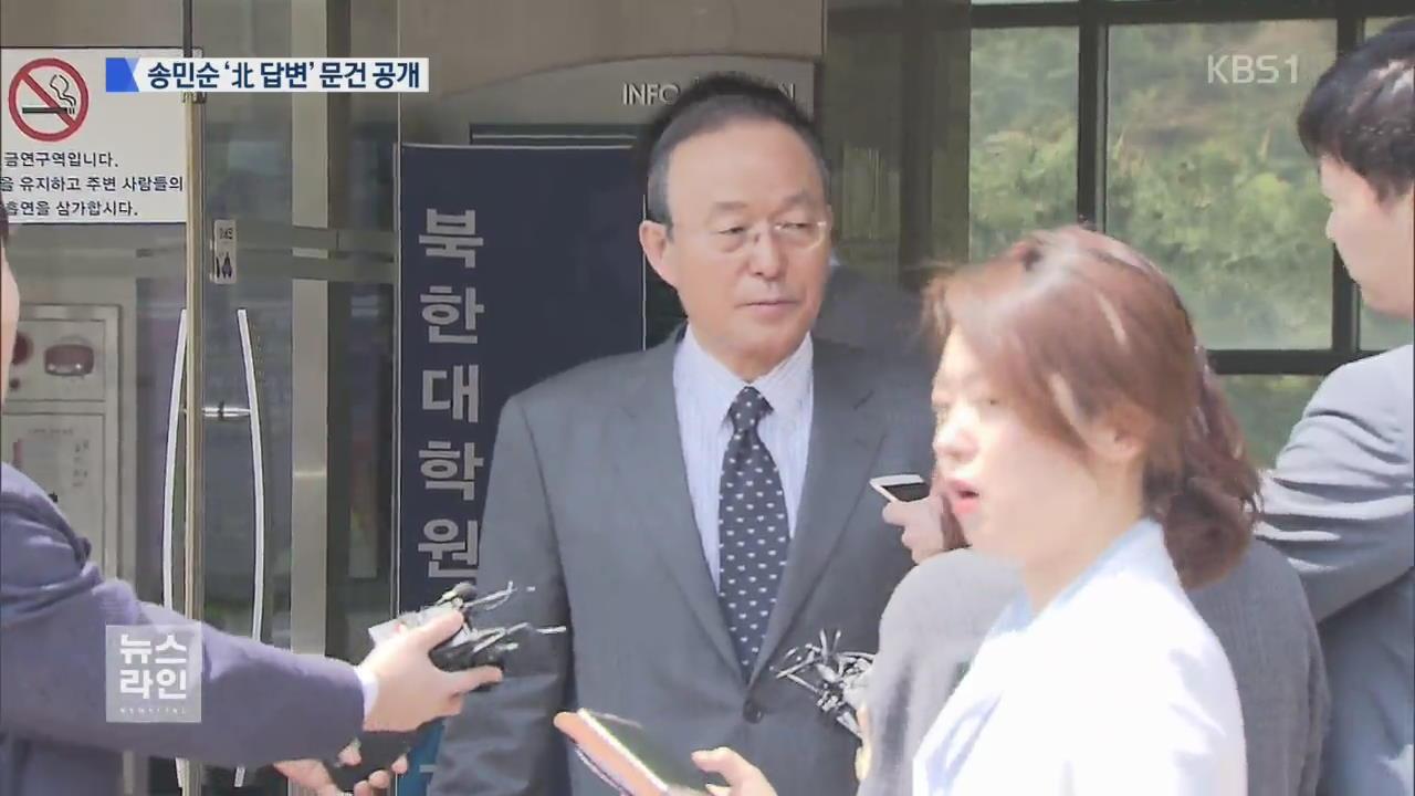 """'北 답변' 문건 공개…""""文, 물어보라 했다"""""""