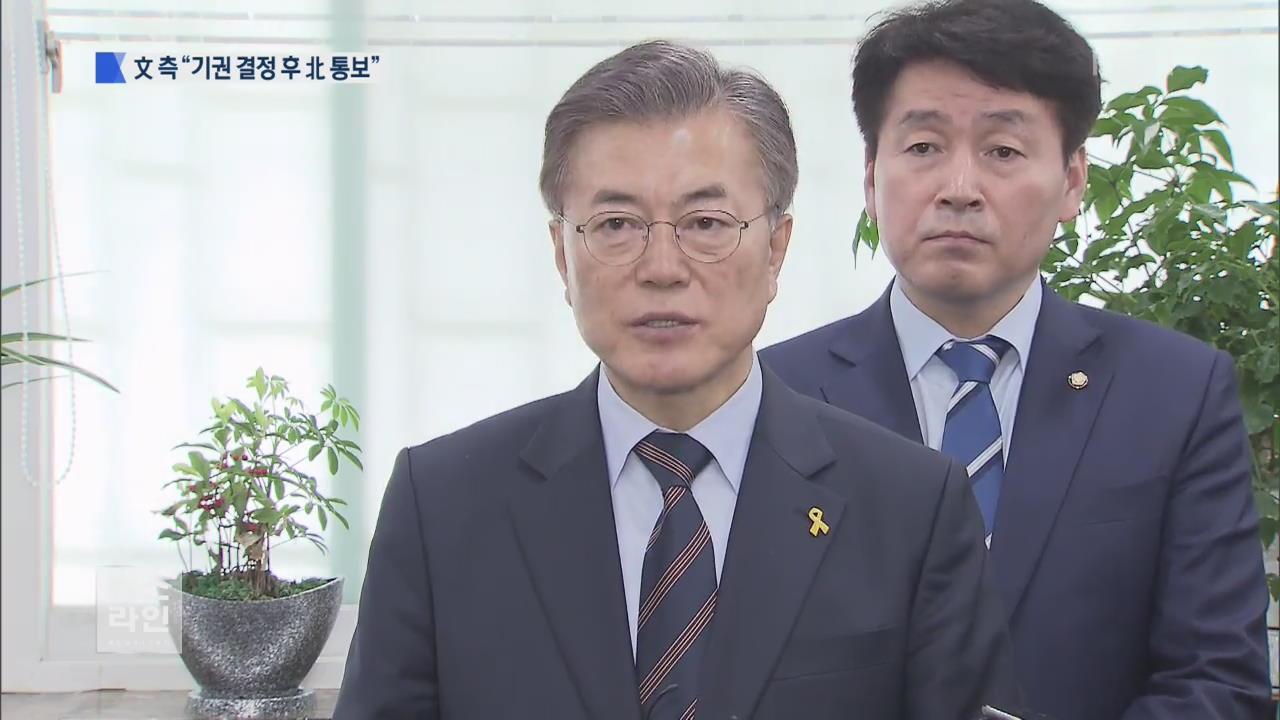 """""""기권 결정 후 北에 통보…제2의 북풍 공작"""""""