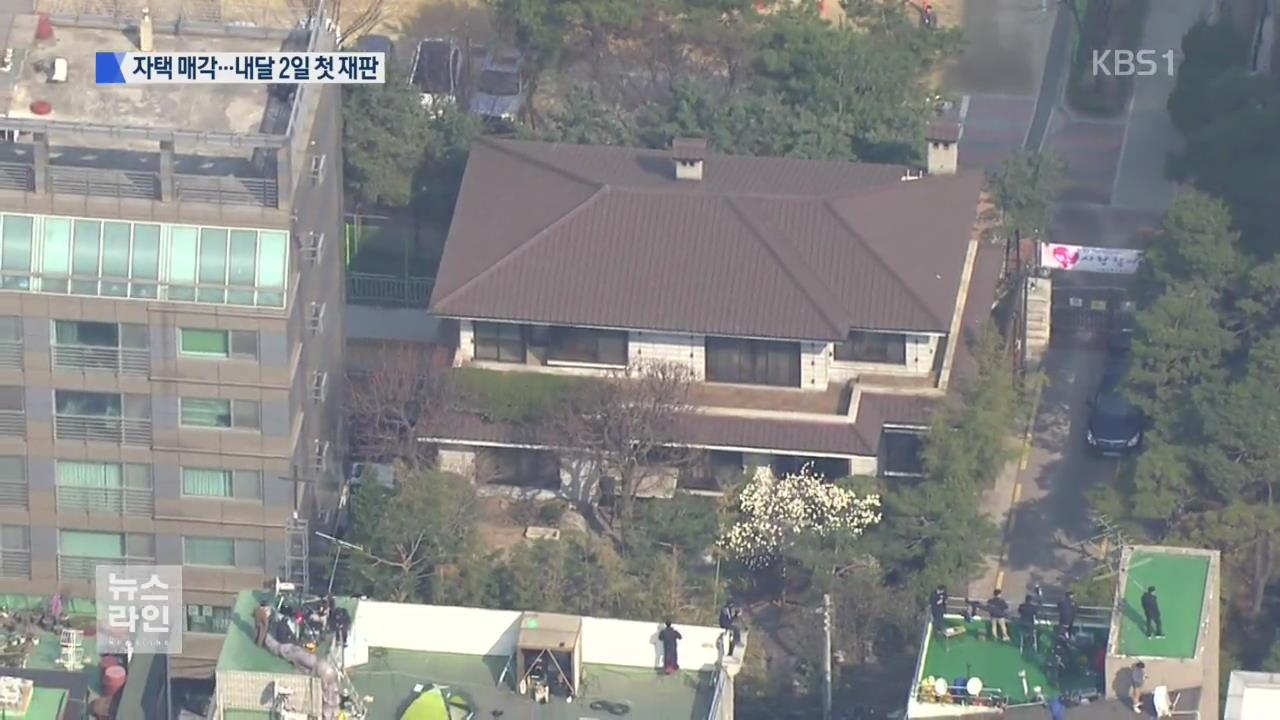 박 前 대통령 자택 매각…5월 2일 첫 재판
