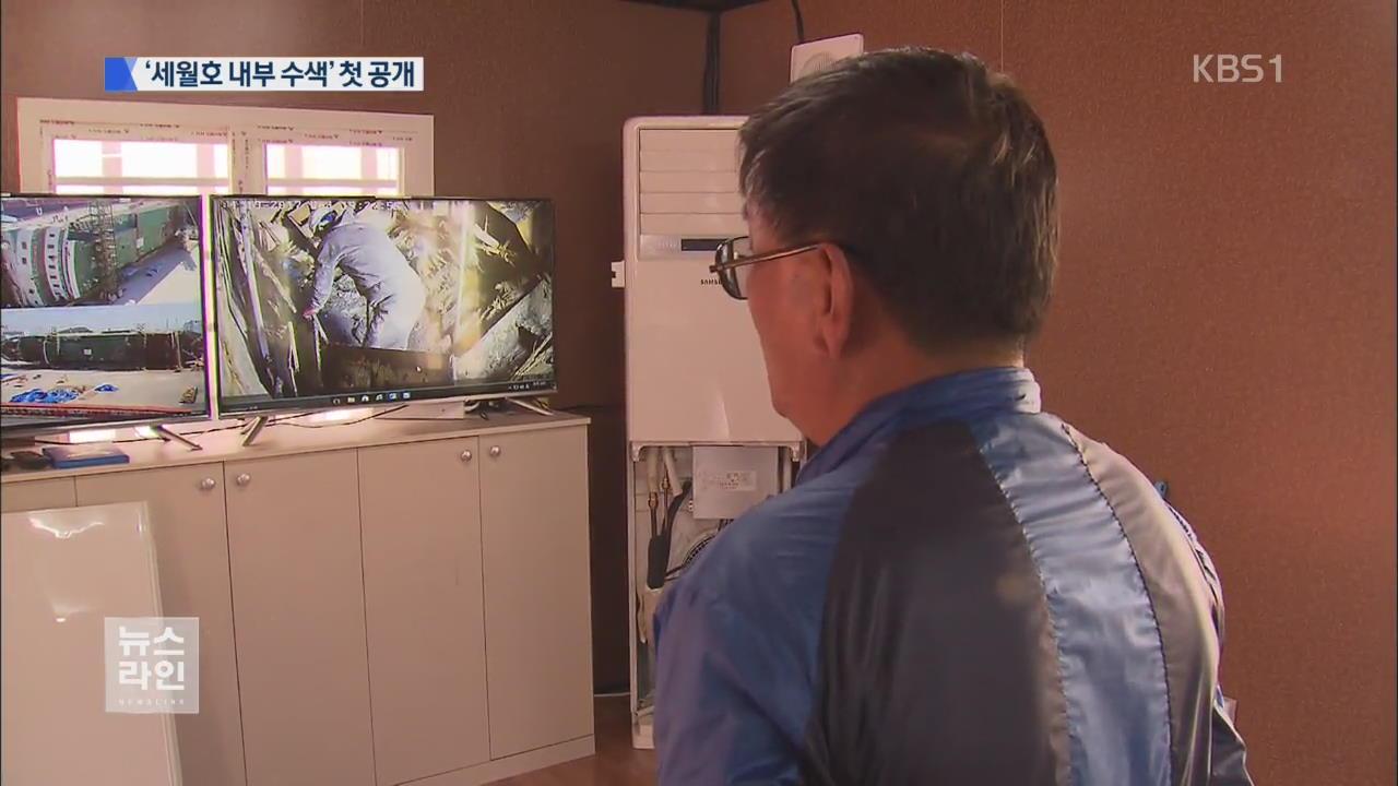 """내부 수색 영상 공개…가족들 """"방법 바꿔야"""""""