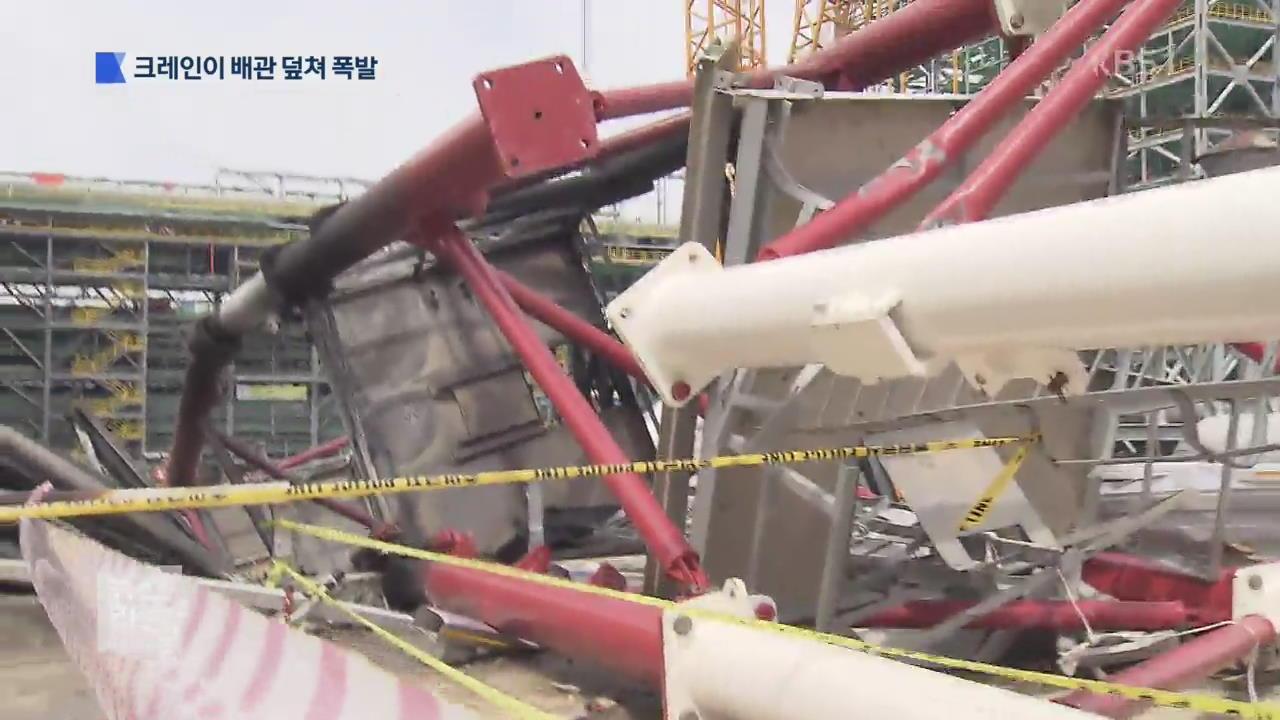 대형 크레인 '쿵'…배관 덮쳐 폭발·화재