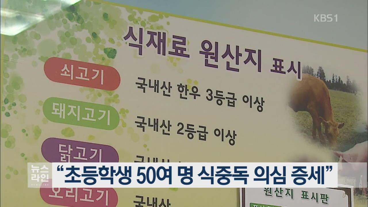 """""""초등학생 50여 명 식중독 의심 증세"""""""