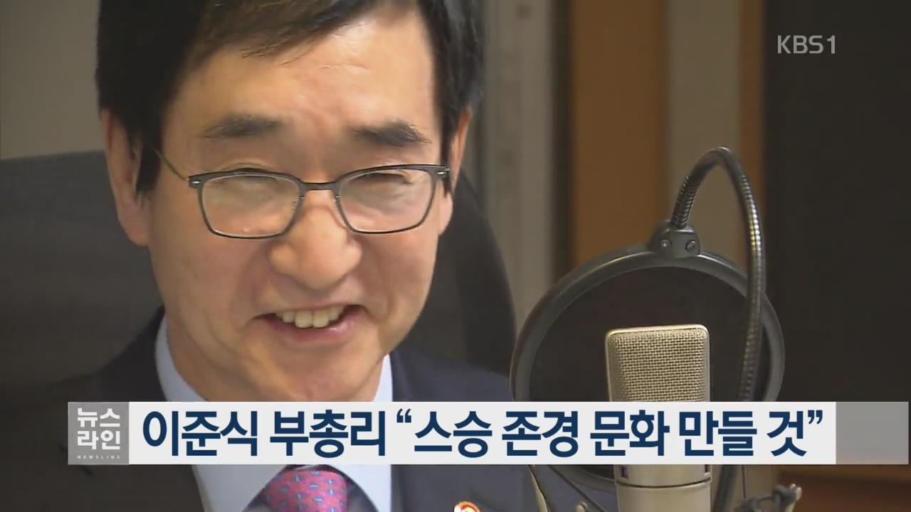 """이준식 부총리 """"스승 존경 문화 만들 것"""""""
