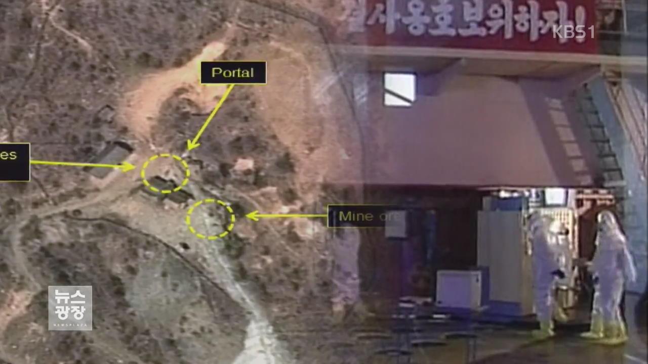 """""""北 풍계리 인근 주민 대피""""…25일 핵실험 촉각"""