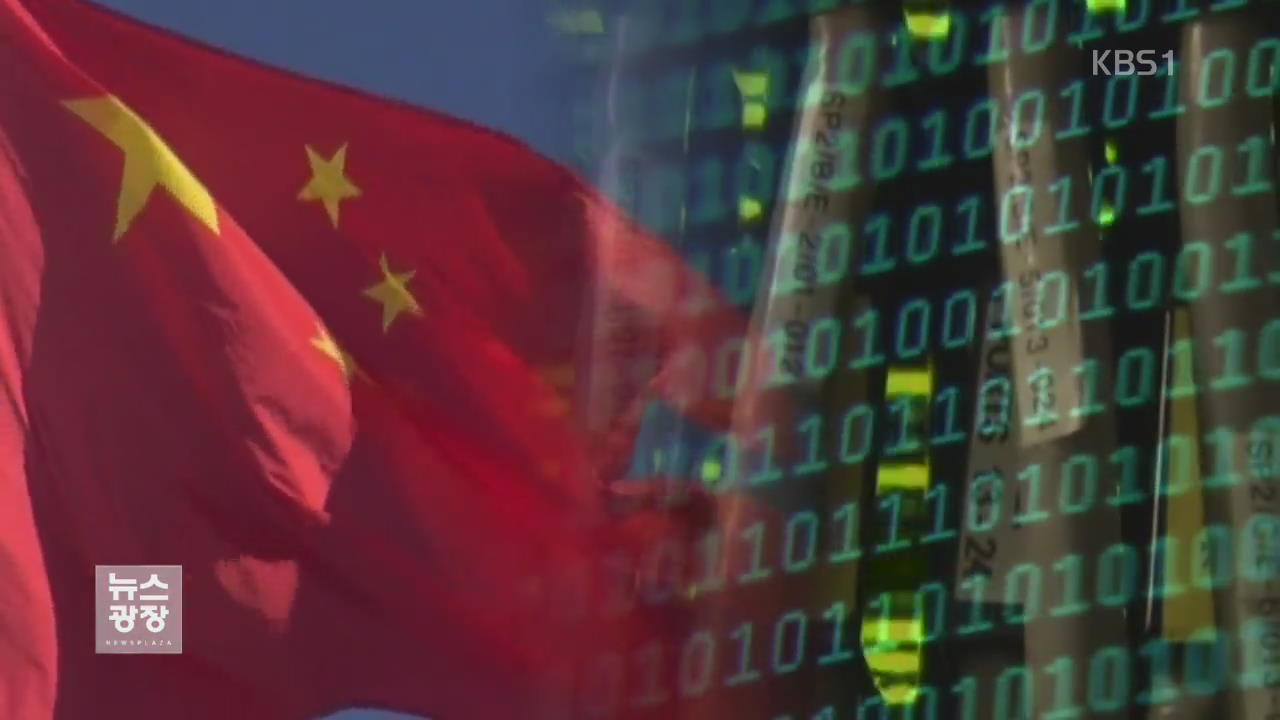 """WSJ """"사드 보복하는 중국…韓 기관·기업 해킹"""""""