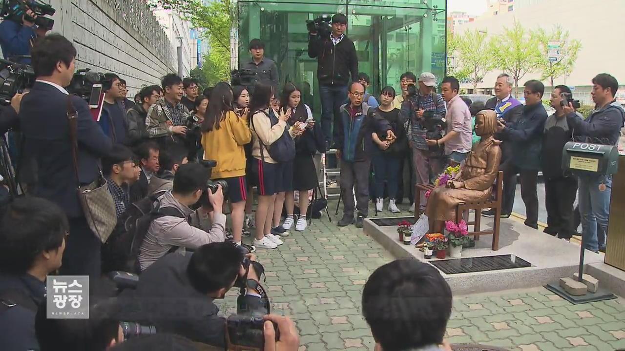 소녀상 옆에 이승만·박정희 흉상? 계속되는 갈등