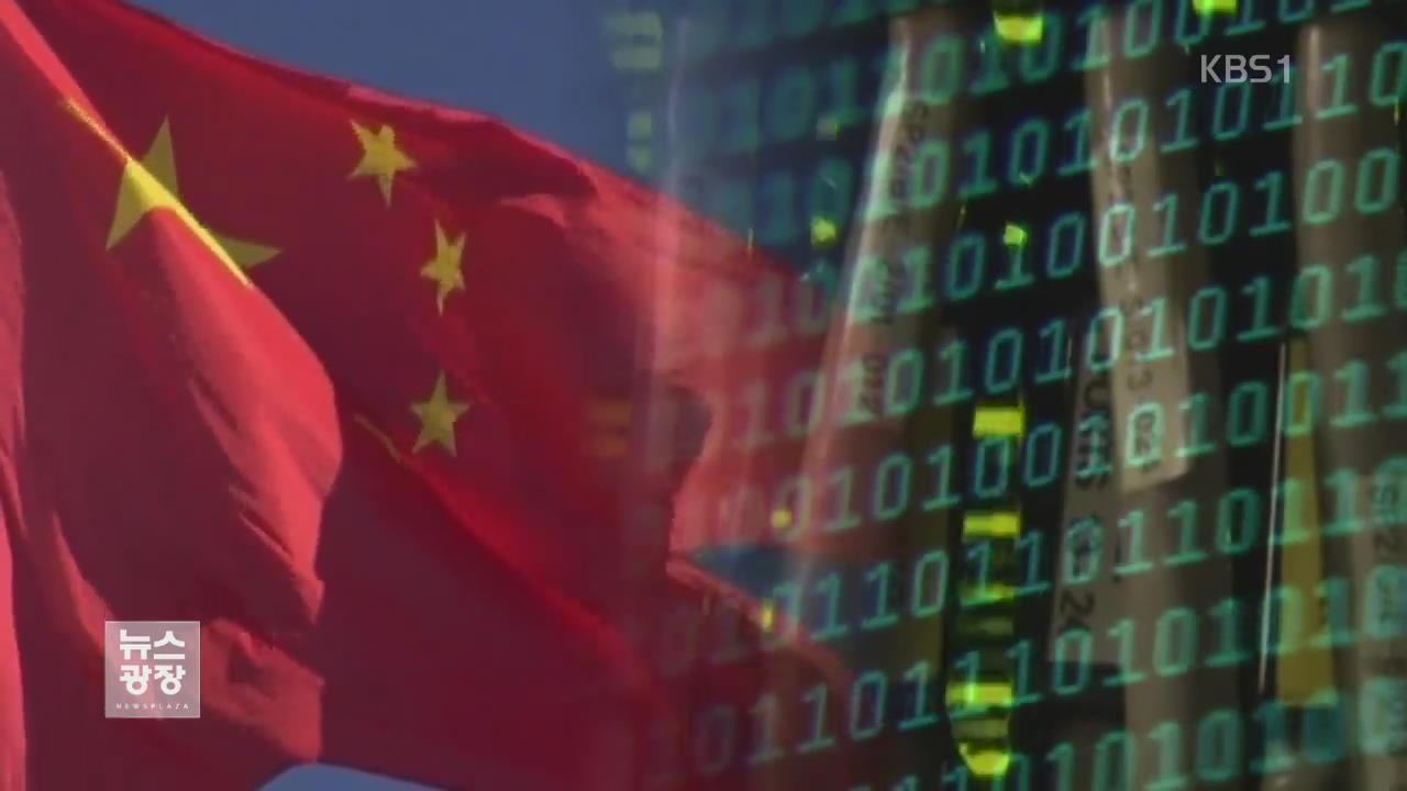 """WSJ """"사드 보복하는 중국…주요 기관 해킹"""""""