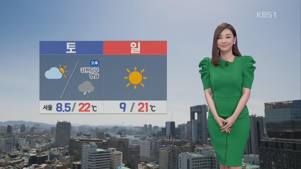 강원 남부와 영남에 비 조금, 내일 전국 맑음