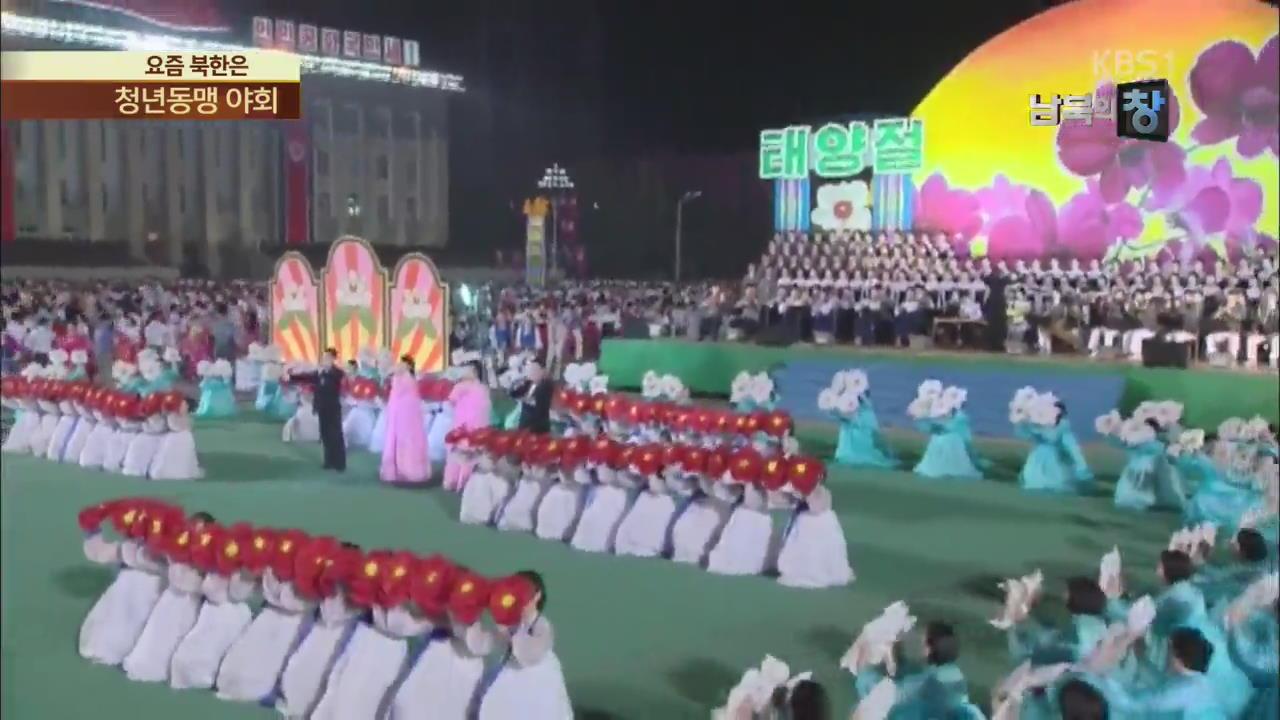 [요즘 북한은] 김일성 생일 찬양의 절정…청년동맹 야회 외