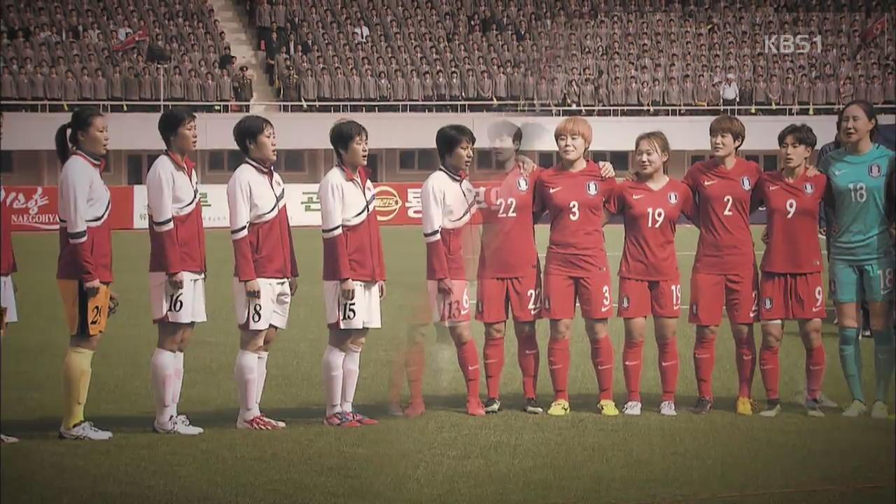 [통일로 미래로] 하나의 유니폼을 꿈꾼다…여자축구 평양 원정기