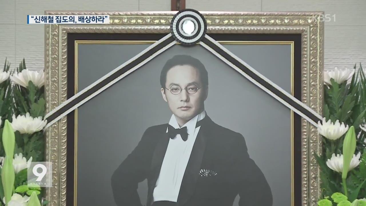"""법원, """"신해철 집도의, 유족에게 16억원 배상"""""""